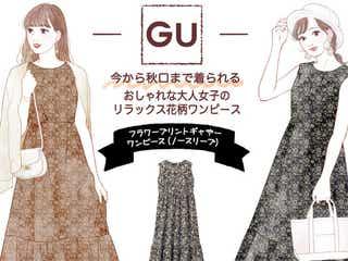 【GU】楽で可愛くて1枚で決まる「無敵ワンピース」がオススメ