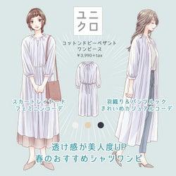 【ユニクロ】「透け感」で美人度UP!シャツワンピースで春のきれいめコーデ