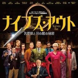 殺したのは誰だ?D・クレイグ、C・エヴァンスら出演『ナイブズ・アウト』日本版予告
