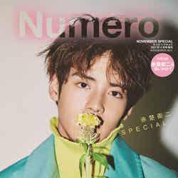 「ヌメロ・トウキョウ(Numero TOKYO)」11月号特別版表紙:赤楚衛二(提供写真)