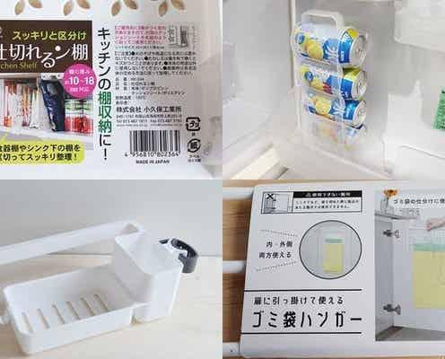 こんなに便利で100円?!ダイソーの赤字が心配になる優秀っぷり!キッチン収納グッズ特集