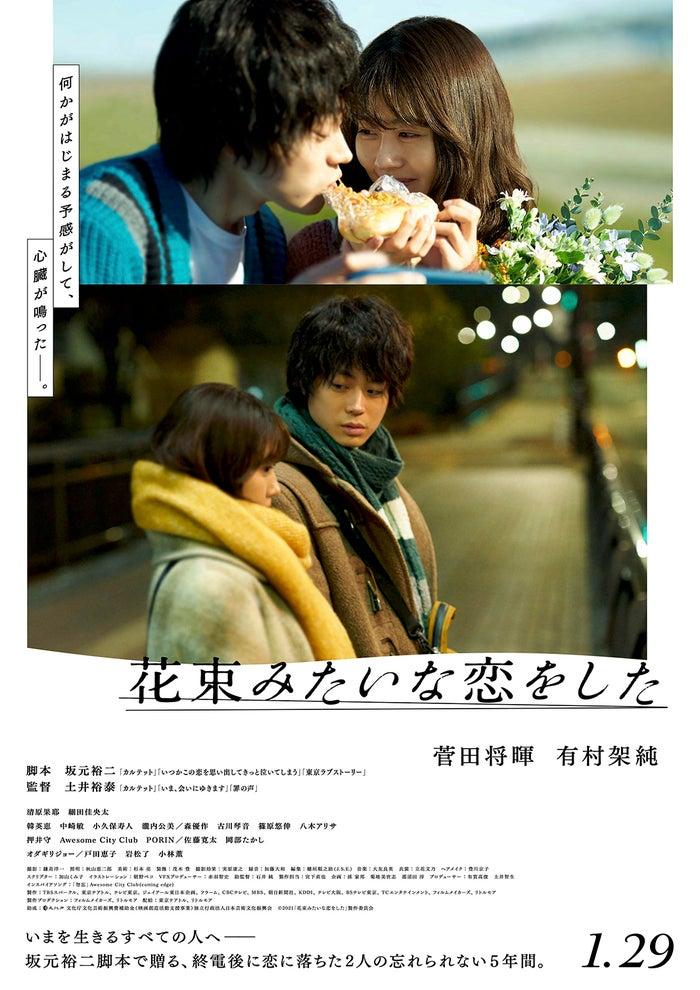 『花束みたいな恋をした』ポスタービジュアル(C)2021『花束みたいな恋をした』製作委員会