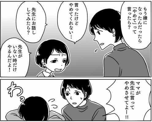 <親が出ると過保護になる?>男の子のイタズラが嫌な娘が「ママが先生に言ってやめさせて」と言う