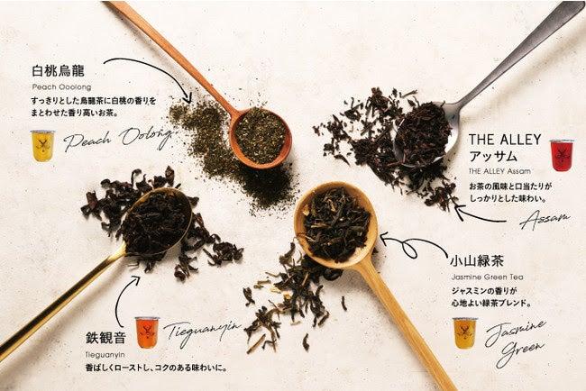 THE ALLEY Tea Addict/画像提供:ポトマック