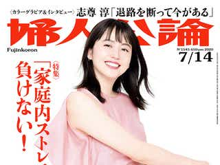 長澤まさみ、オフの素顔とは 篠山紀信氏撮影で表紙抜てき