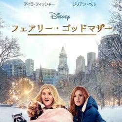 『ブリジット・ジョーンズの日記』監督が贈るクリスマス映画『フェアリー・ゴッドマザー』ディズニープラス配信決定