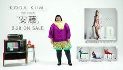 """""""倖田來未ダンス""""を真似する""""体重130キロ""""安藤なつが話題「さすが」「何度も見たくなる」"""