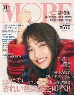 内田理央「MORE」初表紙「いつもより気合いを入れてダイエットしてみたり」喜び語る
