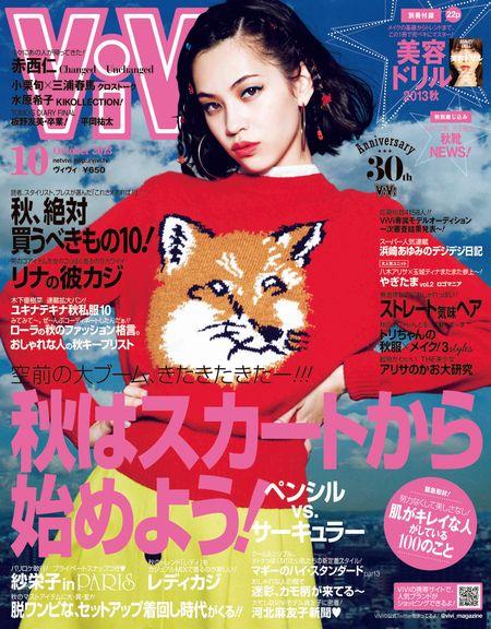 「ViVi」10月号(講談社、2013年8月23日発売)表紙:水原希子