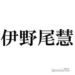 Hey! Say! JUMP伊野尾慧、体調不良で「めざましテレビ」欠席 ファンから心配の声