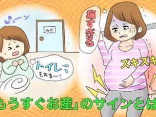 「いつお産が始まるの?」こんなサインが出たら、もうすぐ!【体験談】