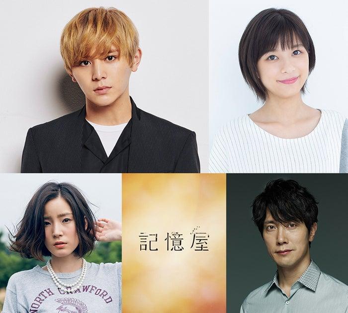 (左上から時計回り)山田涼介、芳根京子、佐々木蔵之介、蓮佛美沙子 (提供写真)