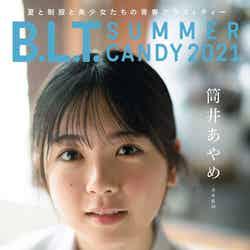「B.L.T. SUMMER CANDY 2021」(東京ニュース通信社刊、8月11日発売)表紙:筒井あやめ(提供写真)