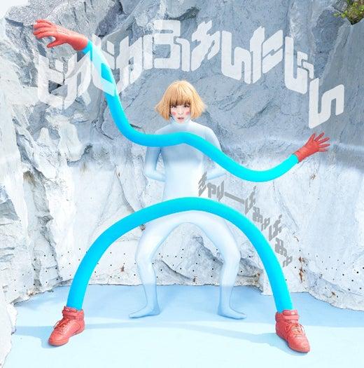 きゃりーぱみゅぱみゅの3rdアルバム『ピカピカふぁんたじん』(7月9日発売)/初回盤B(CD+DVD)