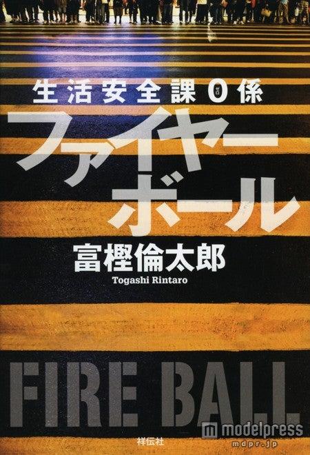 「生活安全課0係 ファイヤーボール」(祥伝社刊)著・富樫倫太郎氏(C)テレビ東京