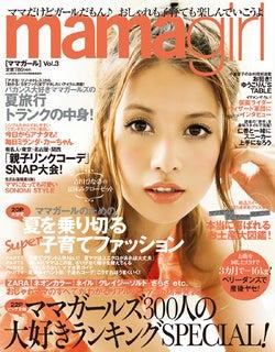 「mamagirl」vol.3(エムオン・エンタテインメント、2013年6月27日発売)表紙:吉川ひなの