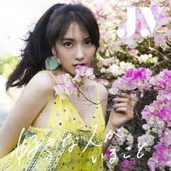 JY、2ndシングル『好きな人がいること』通常盤(2016年8月31日発売)