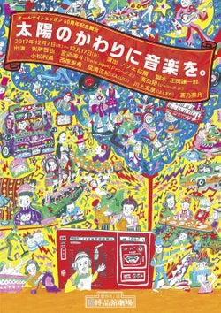 """ジャニーズJr.""""Travis Japan""""宮近海斗、ラジオパーソナリティ初挑戦"""