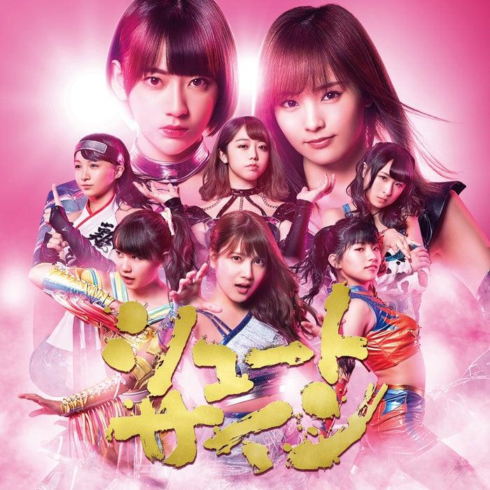 AKB48「シュートサイン」(2017年3月15日発売)初回限定盤B(C)AKS