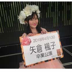 モデルプレス - NMB48矢倉楓子、卒業&芸能界引退 ファンからメッセージ続々