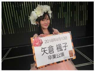 NMB48矢倉楓子、卒業&芸能界引退 ファンからメッセージ続々