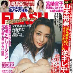 『FLASH』4月6日発売号表紙(C)光文社/週刊FLASH