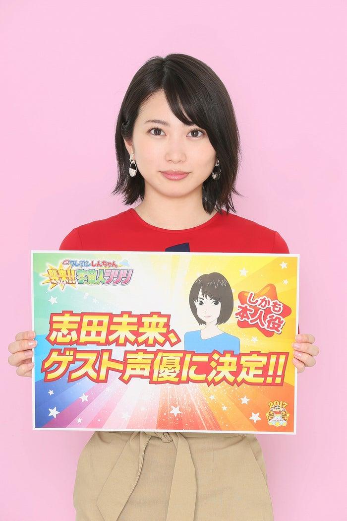 志田未来(C)臼井儀人/双葉社・シンエイ・テレビ朝日・ADK 2017