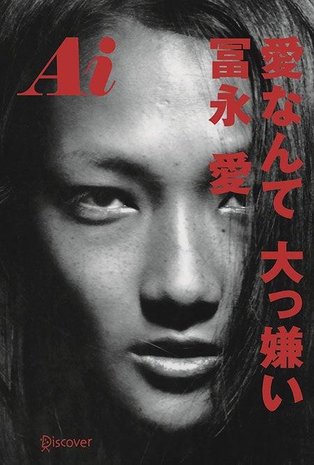 冨永愛「Ai 愛なんて 大っ嫌い」(ディスカヴァー・トゥエンティワン、2014年10月29日発売)