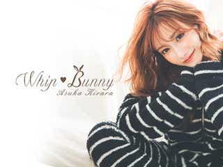明日花キララプロデュース「whip bunny」からアパレルウェア登場