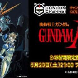 『機動戦士ガンダムF91』24時間限定YouTube無料配信が決定