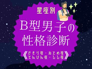 【星座別】B型男性の性格診断(しし座・おとめ座・てんびん座・さそり座)