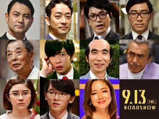 田中圭ら豪華キャスト発表 有働由美子アナは大胆イメチェン<記憶にございません!>