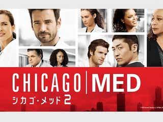 『シカゴ・メッド』待望のシーズン2がNHKで日本初放送!