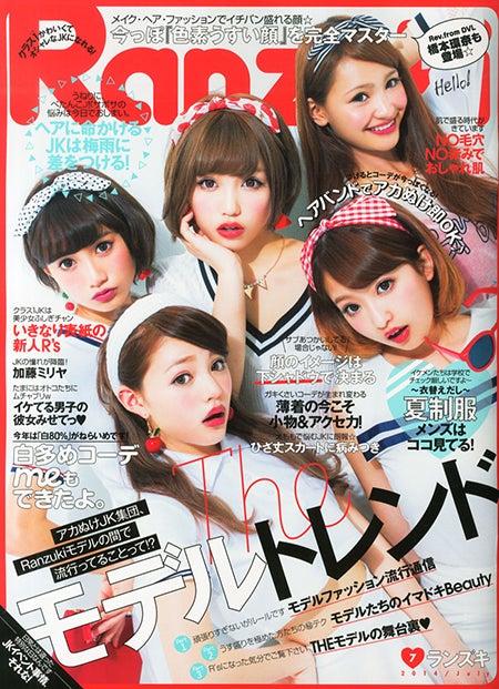 「Ranzuki」7月号/左上1番目があやなん(ぶんか社、2014年5月23日発売)