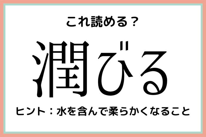 潤びる」=「じゅんびる」…?読めたらスゴイ!《難読漢字》4選 ...