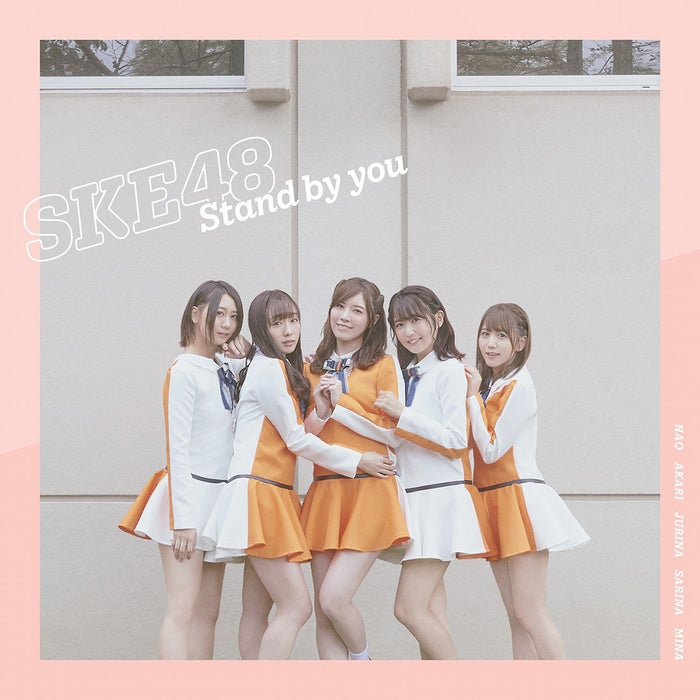 SKE48「Stand by you」通常盤TYPE A(提供写真)