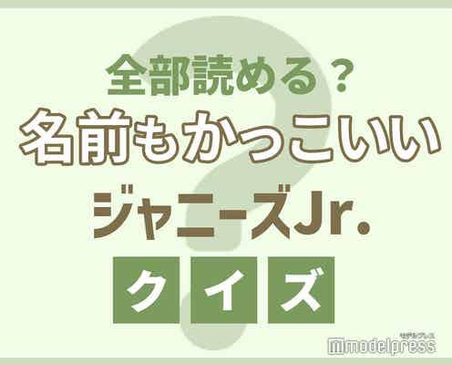 【難読/クイズ】ぜんぶ読める?名前もかっこいいジャニーズJr.特集