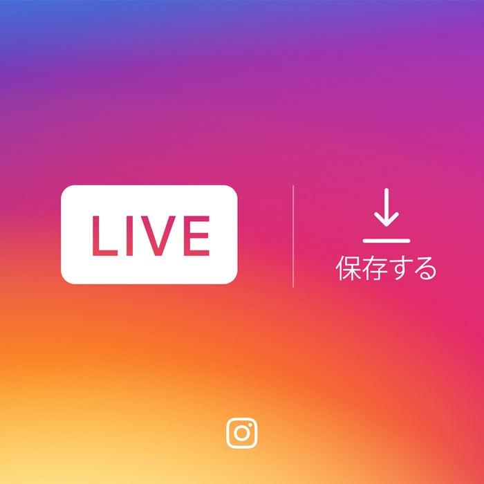 Instagram新機能追加、ライブ配信動画の保存が可能に(提供画像)