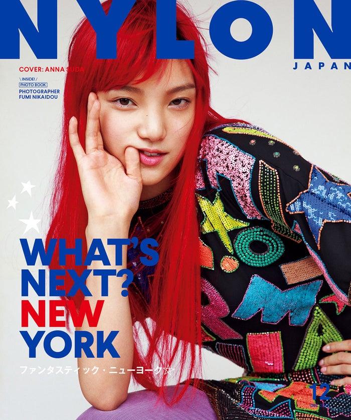 雑誌「NYLON JAPAN」12月号(カエルム、2017年10月28日発売)表紙:須田アンナ(画像提供:カエルム)