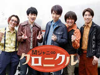 「FNS27時間テレビ」で「関ジャニ∞クロニクル」初生放送