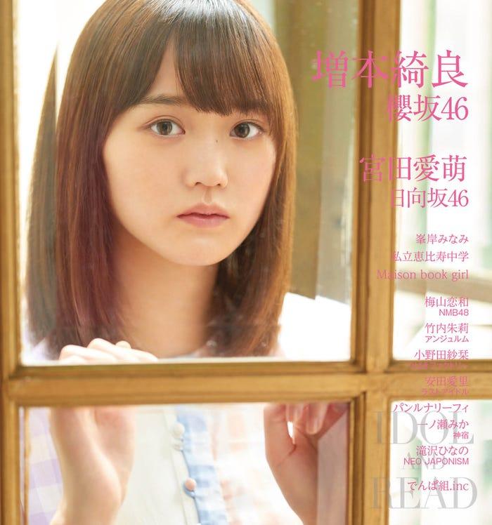 「IDOL AND READ 027」(6月30日発売)裏表紙:増本綺良(提供写真)