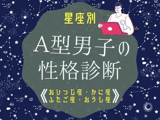 【星座別】A型男性の性格診断(おひつじ座・おうし座・ふたご座・かに座)