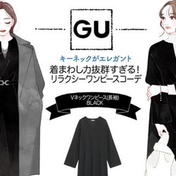 【GU】秋の気温差もカバーできる!着回し力バツグンの優秀「黒ワンピース」
