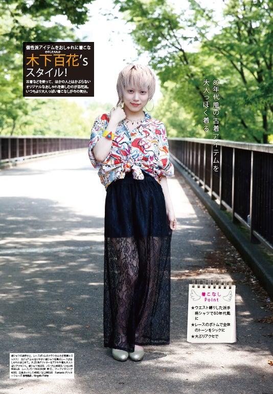ファッション誌『KERA!』にモデルとして登場するNMB48木下百花(C)KERA8月号/MOTV