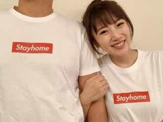 高橋みなみ、夫と「Stayhome」Tシャツペアルックで結婚1周年 「よめ・だんな」から変化