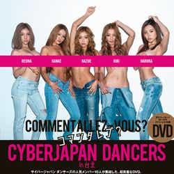 CYBERJAPAN DANCERS(提供画像)