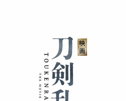 「刀剣乱舞」初の実写映画化決定 鈴木拡樹らキャストも明らかに<映画刀剣乱舞>
