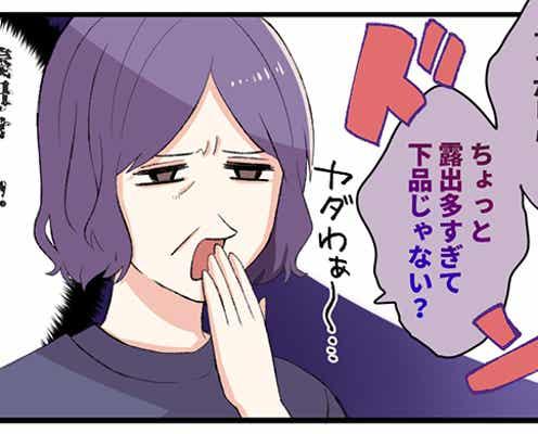 【漫画】結婚式の夢をぶち壊してくる義母! お金は出さないけど口は出す?
