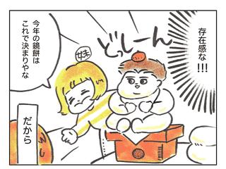 【前編:沖縄でワンオペ】おもちさんの存在感に助けられる #4コマ母道場