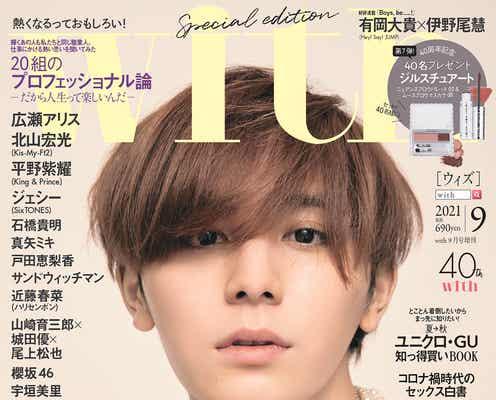 Hey! Say! JUMP山田涼介、ソロで初の月刊女性誌表紙 プロフェッショナルを語る
